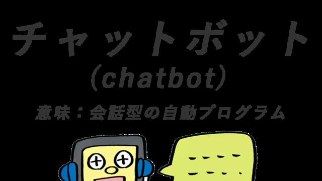 チャットボット