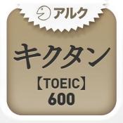 人気が高いおすすめTOEICアプリNo.10 『キクタンTOEIC』