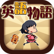 人気が高いおすすめTOEICアプリNo.11 『英語物語』
