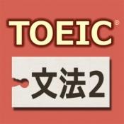 人気が高いおすすめTOEICアプリNo.6 『TOEIC®テスト文法640問2』