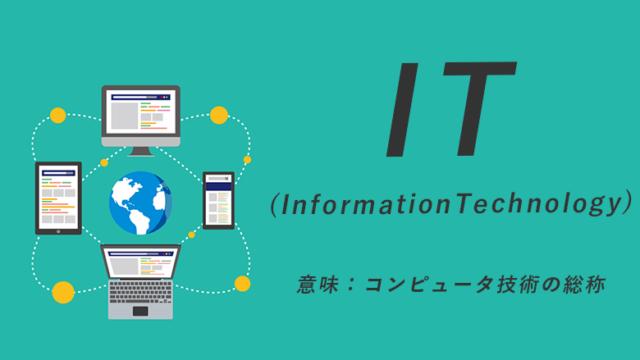 IT(InformationTechnology)