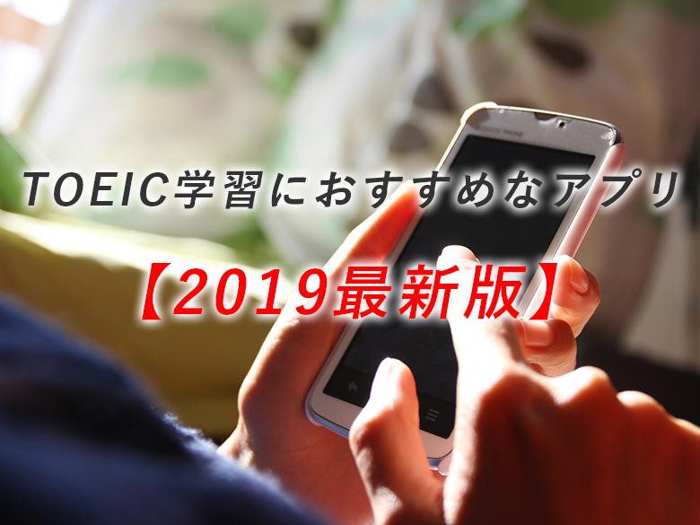 TOEIC学習におすすめなアプリランキング【2019最新版】
