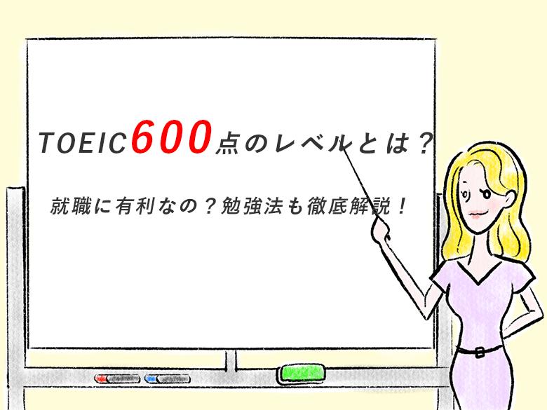 TOEIC600点