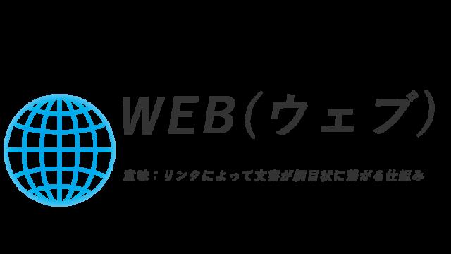 WEB(ウェブ)
