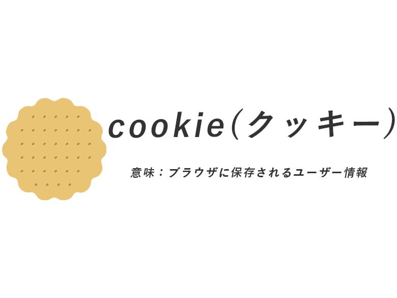 cookie(クッキー)