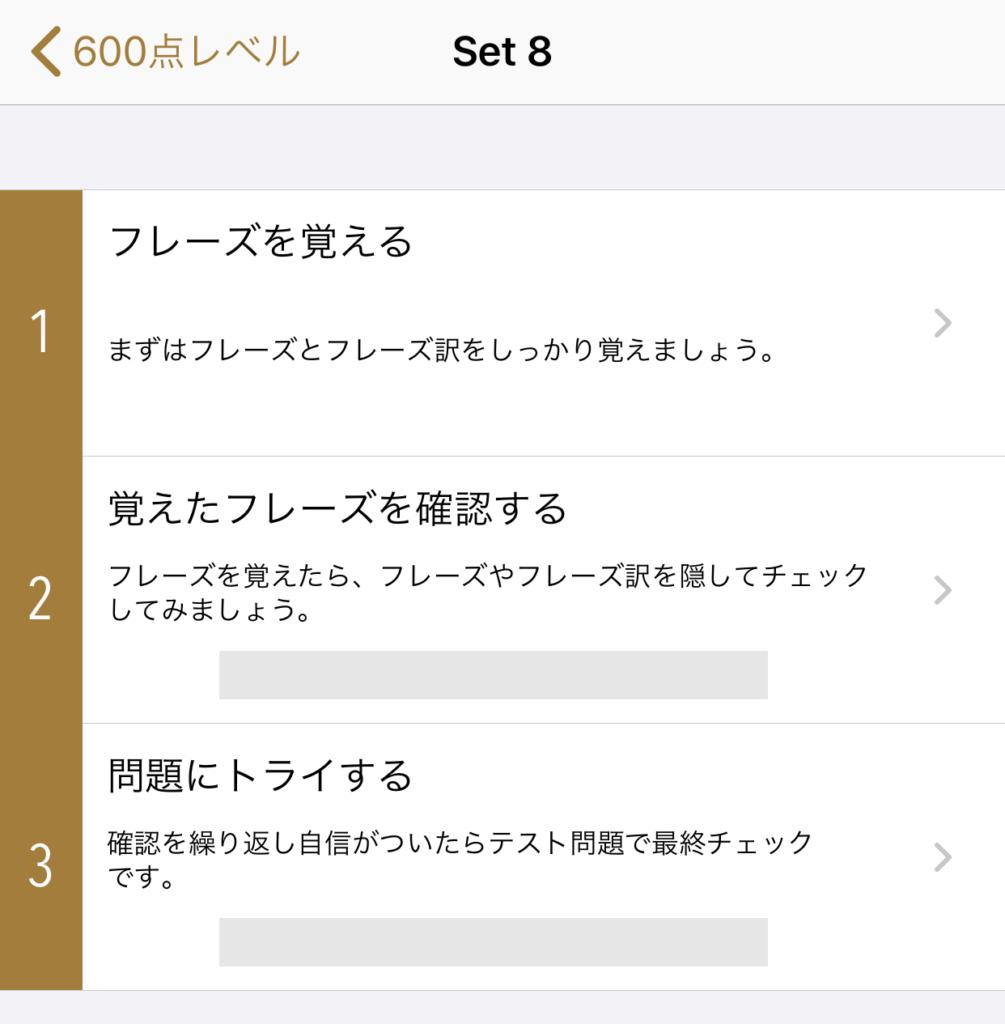 アプリ版金のフレーズの構成