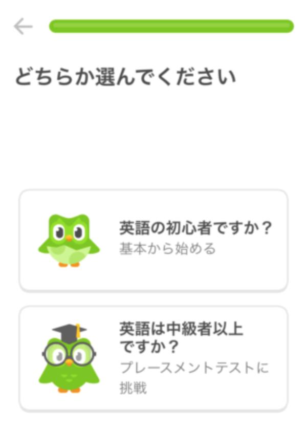 Duolingoレベル選択